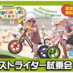 ストライダー試乗会 ムラサキスポーツ イオンモール筑紫野にて開催