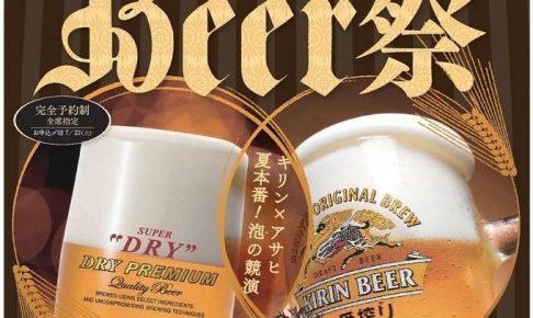 ハイネスホテル久留米 「ビール祭り2017」 5日間限定開催!夏本番!泡の競演!