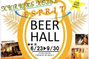 久留米ホテル エスプリ「ビアホール」!40種類以上の多彩なドリンク飲み放題!
