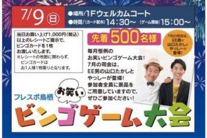 お笑いビンゴゲーム大会にEE男 山口たかしとやっしーが登場!