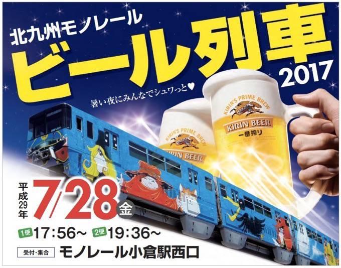 列車で生ビール飲み放題!「ビール列車2017」北九州モノレール!