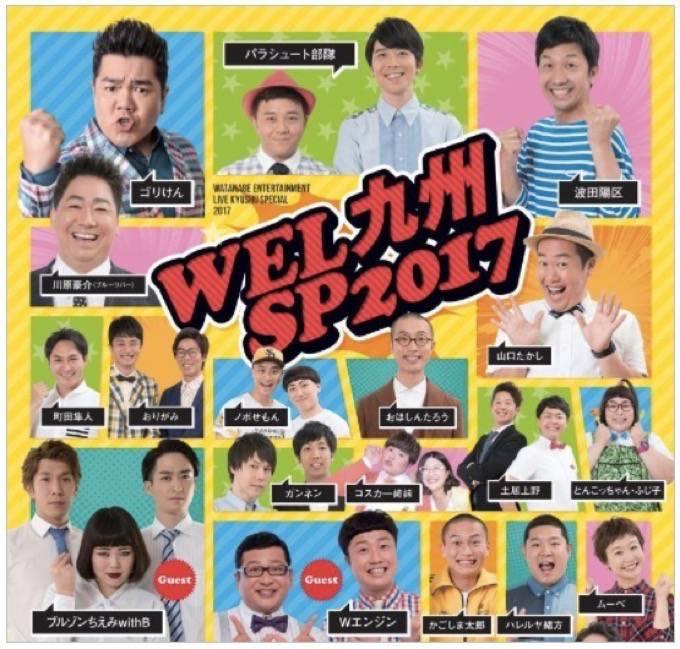 夏のスペシャルお笑いライブ「WEL九州SP2017」ブルゾンちえみwithBも参戦!