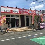 東合川はり・きゅう整骨院オープン!7月5日〜8日 無料体験会開催