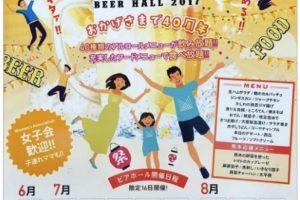 ホテルマリターレ創世 久留米 ビアホール 40種類のアルコールメニューが飲み放題!