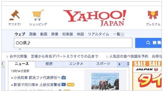 知ってた?Yahoo!で都道府県のあとに「♪」をつけて検索すると・・