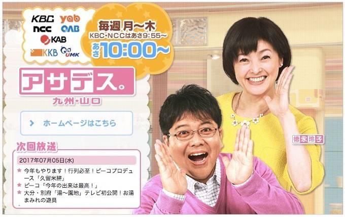 アサデス。九州・山口 今年もやります!行列必至!ピーコプロデュース「久留米絣」