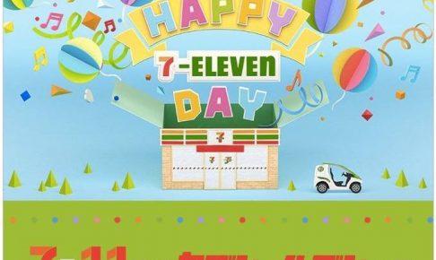 セブン-イレブン 7月11日「セブン-イレブンの日」を記念して限定商品やキャンペーンを開催