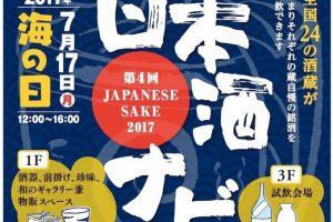 久留米市 IZUMIYA「第4回 日本酒ナビ」全国24の酒蔵が集結!銘酒を試飲できる!