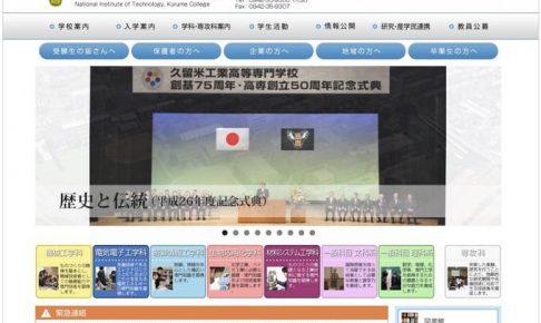 久留米工業高等専門学校(久留米高専)7月6日(木)は休校 代替処置については、後日連絡
