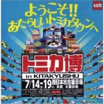 「トミカ博 in KITAKYUSHU」西日本総合展示場本館「大展示場」にて開催!