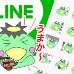 筑後弁「久留米弁」方言 LINEスタンプ作ったば〜い!本日より配信!