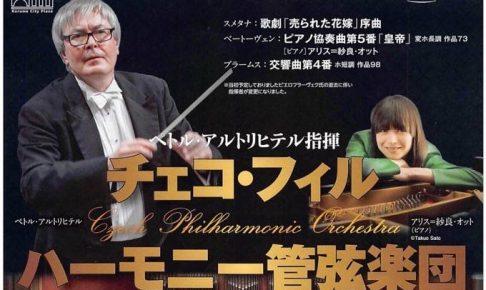 ぺトル・アルトリヒテル指揮「チェコ・フィルハーモニー管弦楽団」久留米シティプラザにて10月開催!