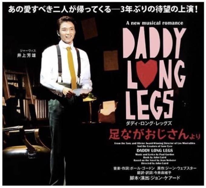 井上芳雄が久留米に!「ダディ・ロング・レッグズ ~足ながおじさんより~」久留米シティプラザで公演!