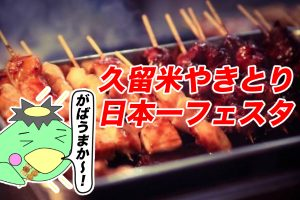 第15回 久留米焼きとり日本一フェスタ 全貌が明らかに!『久留米東西焼きとり対決』