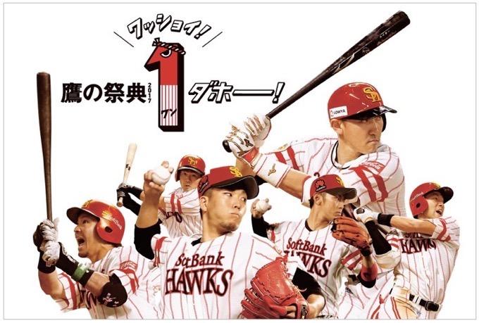 福岡ソフトバンクホークス「鷹の祭典2017」まちなかパブリックビューイング