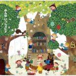 「おいでよ!絵本ミュージアム2017」7月20日〜8月20日開催