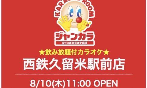 カラオケ ジャンカラ 西鉄久留米駅前店 8月10日オープン!会員登録でルーム料金 2時間全額無料