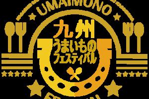 九州の元気な食のエンタメが大集合!「九州うまいものフェスティバル」久留米で開催!