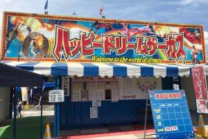 「ハッピードリームサーカス」久留米公演に行ってきました!