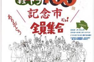 福岡県八女市「八女軽トラ市 100回記念市」