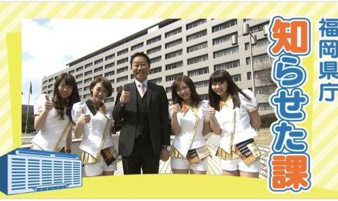 RKB毎日放送 福岡県庁知らせた課 「ステキな星と八女茶を楽しもう!星の文化館・茶の文化館」
