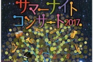 久留米市民オーケストラ「サマーナイトコンサート2017」久留米シティブラザにて開催!