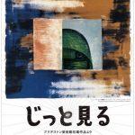 久留米市美術館 「じっと見る」ブリヂストン美術館収蔵作品 7月29日より開催!