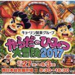 「からだのひみつ大冒険2017」夏休み・科学イベントの決定版!