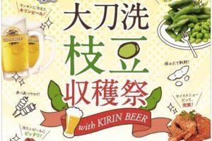 西鉄電車で行こう!「大刀洗枝豆収穫祭」枝豆とビール片手にいざ出陣!