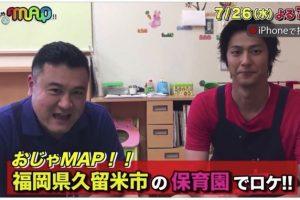 おじゃMAP!! 舞台が久留米市に!香取慎吾・ザキヤマが久留米の保育園にやってきた!7月26日放送