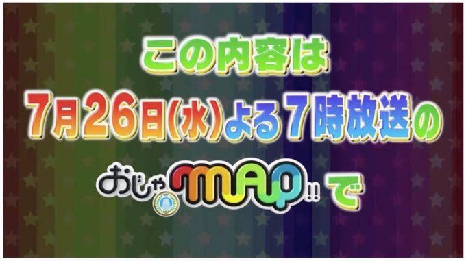 おじゃMAP!!7月26日放送 福岡県久留米市 金丸プラス保育園