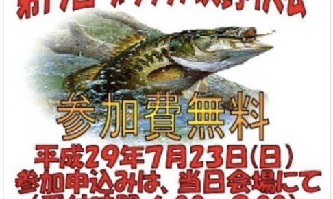 八女市「第19回犬山ダムブラックバス釣り大会」大物をGETせよ!【参加費無料】