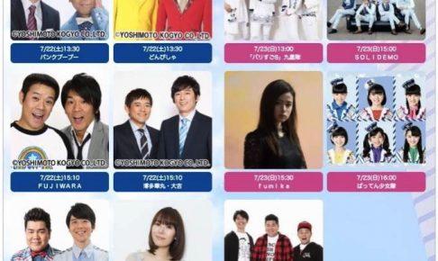 TNC夏まつり2017 FUJIWARA 博多華丸・大吉 ゴリけんなどステージイベント開催!