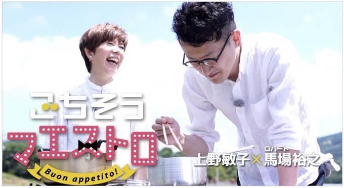 「ごちそうマエストロ」舞台が水郷・柳川市に!ごちそう食材「うなぎ」