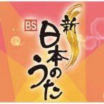 新・BS日本のうた 福岡県久留米市からお送り 7月30日放送