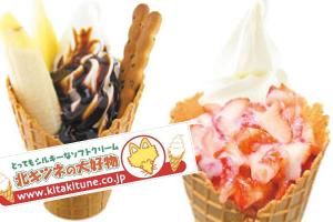 ゆめタウン久留米にソフトクリーム店「北キツネの大好物」8月上旬オープン!
