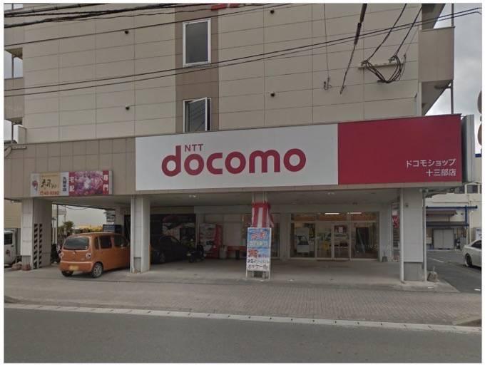 ドコモショップ 十三部店 7月31日を持って閉店。東合川バイパス店と統合に。