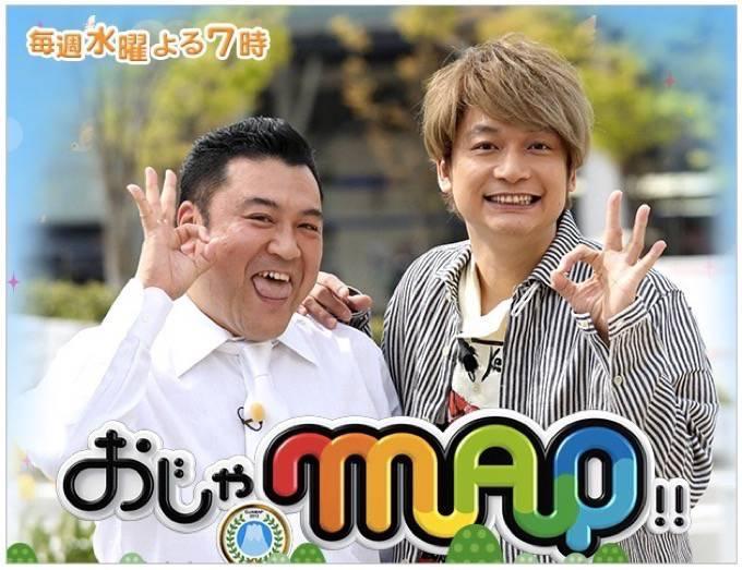 おじゃMAP!!舞台が久留米!番組内容が明らかに!香取慎吾・ザキヤマ・速水もこみちが先生に