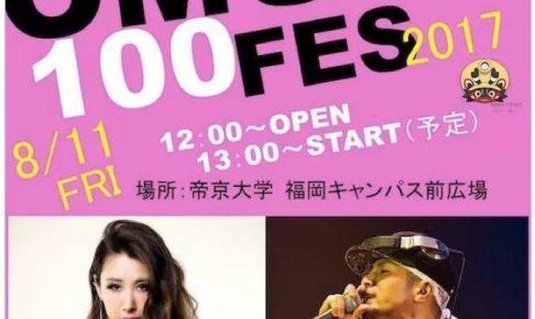 大牟田市 市制100周年「おおむた100フェス2017」INFINITY16のTELA-Cなど多数登場