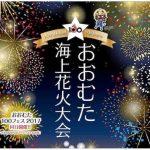 おおむた海上花火大会 市制100周年を記念 6,000発の花火が夜空を彩る