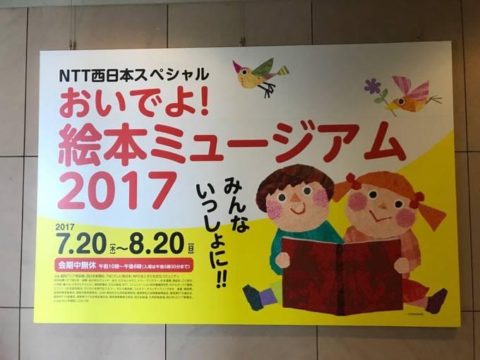 「おいでよ!絵本ミュージアム2017」に行ってきました!