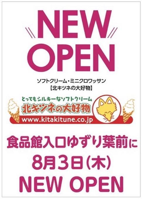 「北キツネの大好物」8月3日オープン!ゆめタウン久留米 食品館入口ゆずり葉前にNEW OPEN