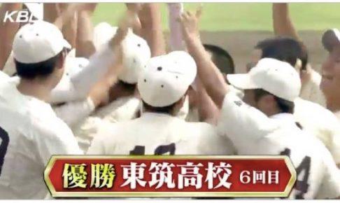 全国高校野球 福岡大会決勝 「東筑」が「福岡大大濠」に勝利し優勝!甲子園へ!
