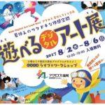 【入場無料】夏休み子ども企画 遊べる!デジタルアート展(福岡)