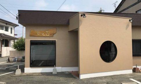 鉄板焼きダイニング すえ吉 久留米市国分町にオープン!【焼きそば】