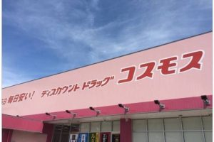 ディスカウントドラッグコスモス久留米荘島店 2018年1月30日オープン!