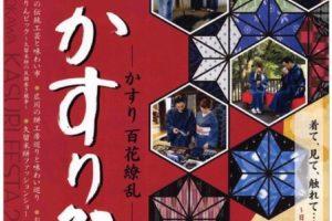 八女郡広川町「かすり祭」日本三大絣 久留米絣のふるさと