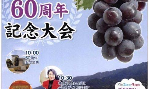「巨峰開植60周年記念大会」久留米市田主丸そよ風ホールにて9月2日開催