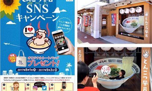 久留米ラーメン清陽軒 とんこつ風呂に入ってオリジナルトートバックプレゼント!