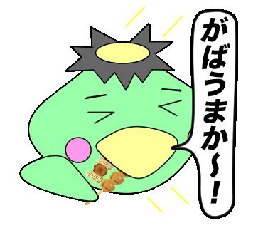 かばうまか〜